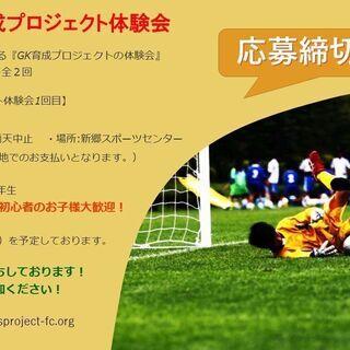 【Gkプロジェクト】SPROJECT F.C.(エスプロ) サッ...