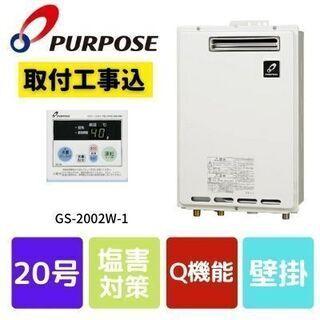 パーパス 給湯器 工事費込み 20号 GS-2002W-1