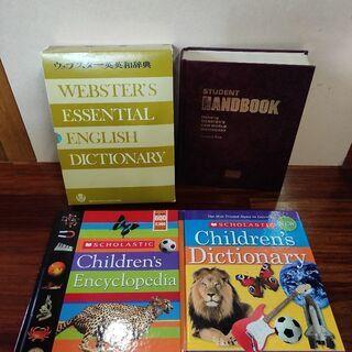 (洋書)子ども用辞書