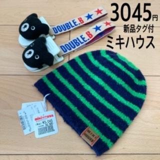 定価3000円以上 新品タグ付 ミキハウス ニット帽