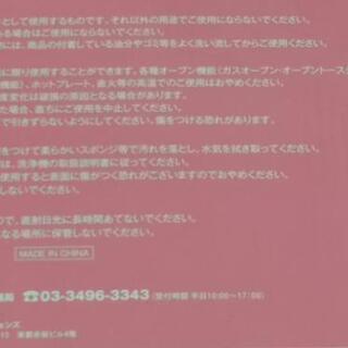 《決まりました》コアラのマーチ絵皿 − 埼玉県