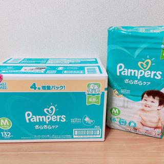 【オムツ】パンパース テープ Mサイズ 66枚×3パック