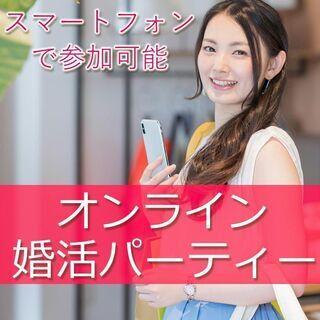 オンライン婚活パーティー❀1/25(月)22時~❀20代30代❀...