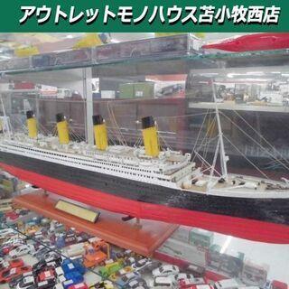 タイタニック号 プラモデル 模型 船 大型客船 ビンテージ イン...