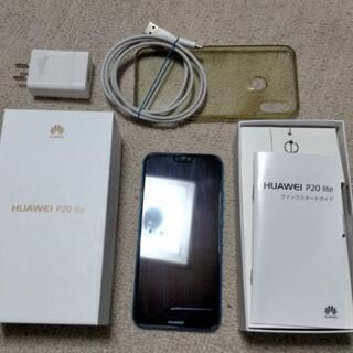HUAWEI P20 Lite クラインブルー 32 GB Y!...