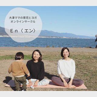 大津ママの育児とヨガオンラインサークル「En<エン>」オンライン...