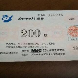 ◆ブルーチップ200枚引換券◆