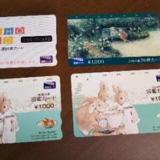 ■使用済み図書カード4枚■コレクター向け