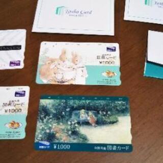 ■使用済み図書カード4枚■コレクター向け - チケット