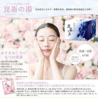 健康回復や美容に効く酒風呂の秘伝