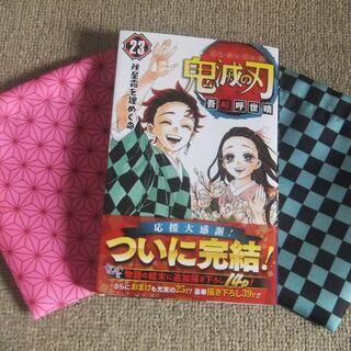新品 鬼滅の刃 23巻完結コミック