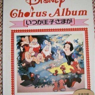 【値下げしました】ディズニー 女性合唱曲集「いつか王子さまが」 楽譜