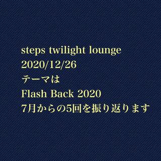 Steps Twilight Lounge  Flash Bac...