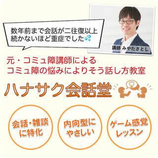 【話し方教室/東京】雑談力講座でコミュ障克服!ハナサク会話堂