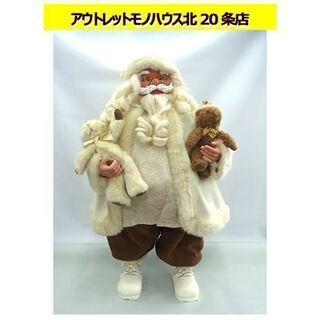 ☆サンタクロース お人形 クマのぬいぐるみ抱っこ ドール 置物 ...