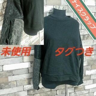 【ネット決済・配送可】黒 スウェット