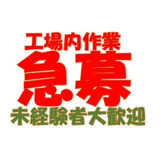 9:00~16:00 土日休みの軽作業!(山鹿市)