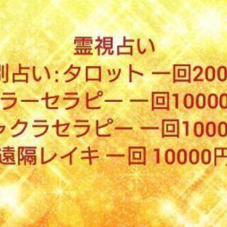 ◾長居駅◾住吉区長居ジモティー限定タロットカード占い一回2000...