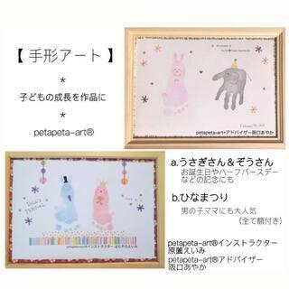 【大阪結婚式場】1月26・27日★手形アート ワークショップ