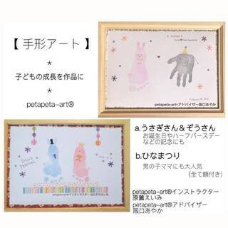 【大阪結婚式場】2月17日★手形アート ワークショップ