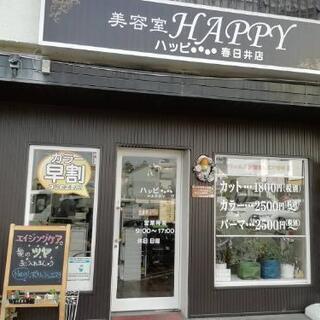 美容室ハッピー春日井駅前店[社員][パート]スタイリスト・アシス...