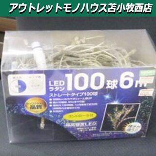 新品 LED ラタン ストレートタイプ 100球 6m yama...