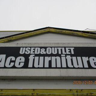 新品アウトレット家具・アメリカン雑貨 Ace  furniture
