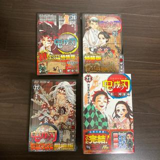 鬼滅の刃  20巻 21巻 22巻 23巻 4巻セット 特装版 同梱版