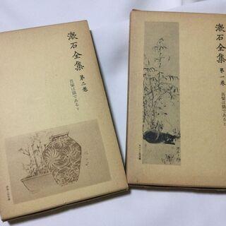 値下げしました)漱石全集・第一、二巻