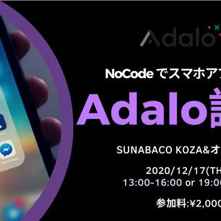 Adaloでストア登録もできるスマホアプリを作ろう!