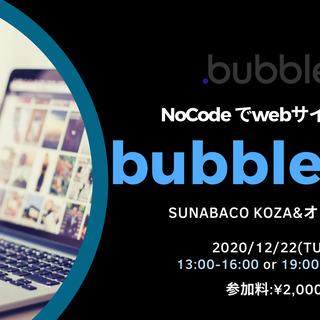 最も有名なNocodeサービス『bubble』でフルスタックにw...