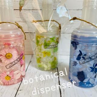 ☆botanical dispenser スプレーボトル☆