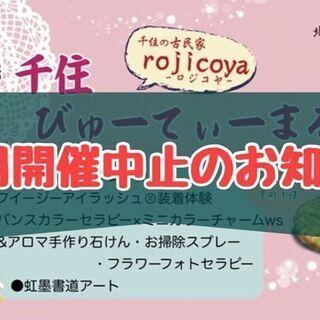 12/23(水)開催★千住びゅーてぃーまるしぇ