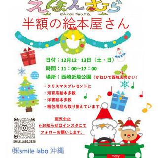 クリスマス絵本フェア西崎開催
