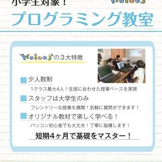 小学生プログラミング体験教室!参加無料