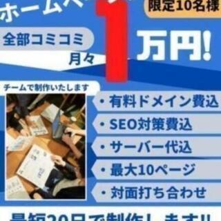 【限定3名】HP制作の提案営業【高崎エリア】