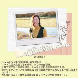 オンライン開催・ママが学ぶ子育て英語