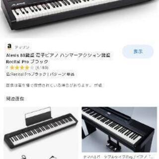 *電子ピアノ譲って下さい!