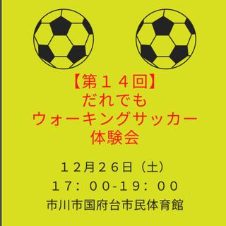 【第14回】ウォーキングサッカー体験会(初心者歓迎!)