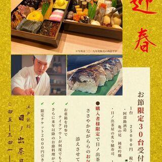【限定30台】日本酒好きにはたまらない寿司屋が作るお正月用お節