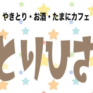 【とりひさ】ホークス好き、アニメ好きのための八幡東区中央町に♡気...