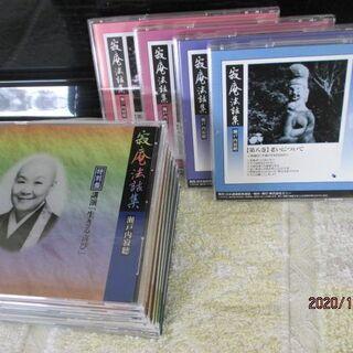 瀬戸内寂聴さんの法話集CD