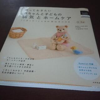赤ちゃんと子どもの病気とホームケア★育児本