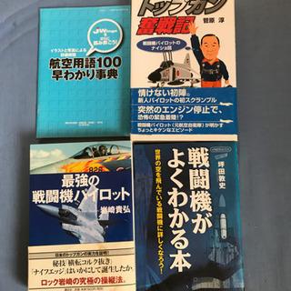 戦闘機関連本