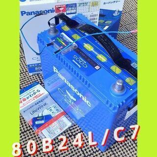 【手渡し希望】パナソニック 80B24L/C7 カオス バッテリー