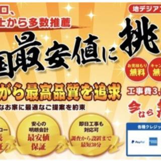 東京都の格安アンテナ工事、お問い合わせのお電話で「子育て割引」と...