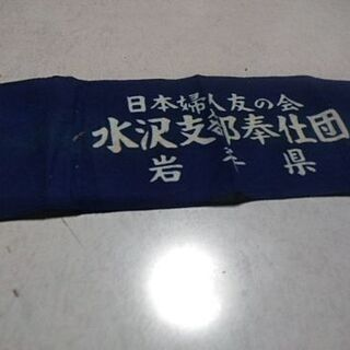 日本婦人友の会 腕章(中古)