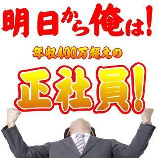 明日から俺は!! 高待遇で安定な正社員!!【ずっと寮費無料】【入...