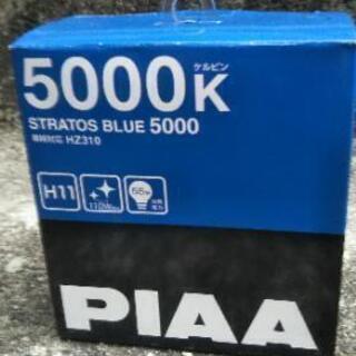 PIAA 5000k H9 ハロゲンバルブ 2個入り H11加工品