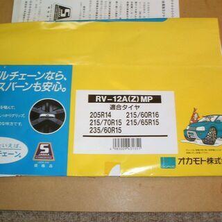 【ネット決済】★オカモト  サイルチェーン RV-12A(Z)★...